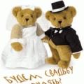 Подготовка к свадьбе. Готовимся к свадьбе вместе! /
